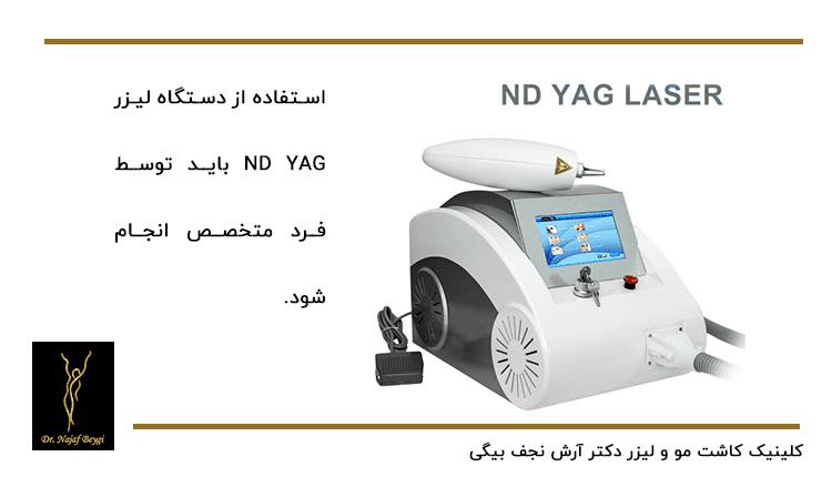دستگاه لیزر ND YAG ار بهترین دستگاه های لیزر موهای زائد