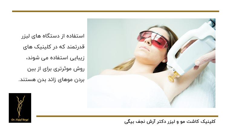 استفاده از دستگاه لیزر قدرتمند برای از بین بردن موهای زائد بدن و زیر بغل