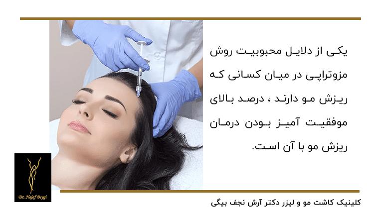 علت محبوبیت روش مزوتراپی برای کاهش ریزش مو