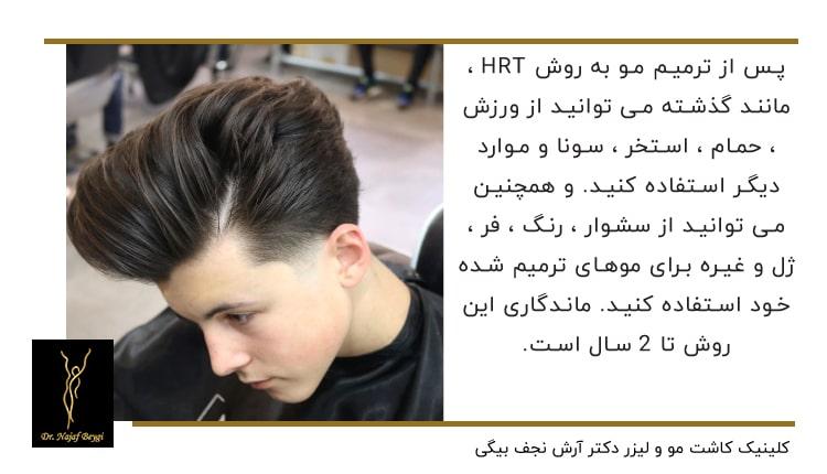 صفات ترمیم مو به روش HRT
