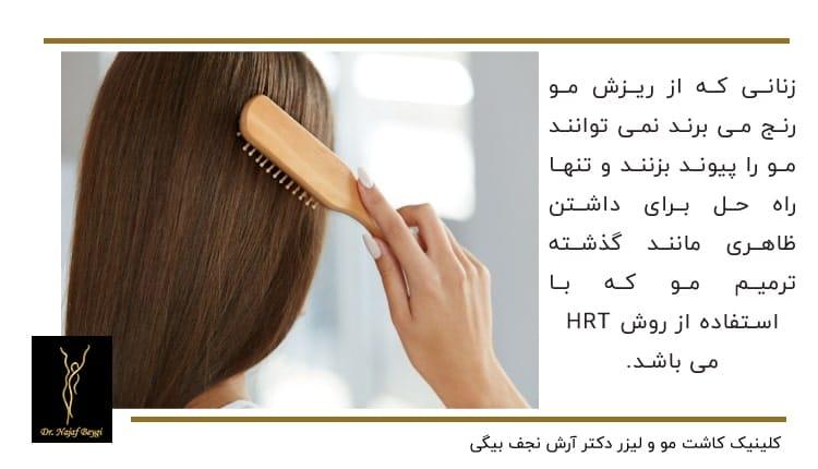 راه حلی برای ریزش مو