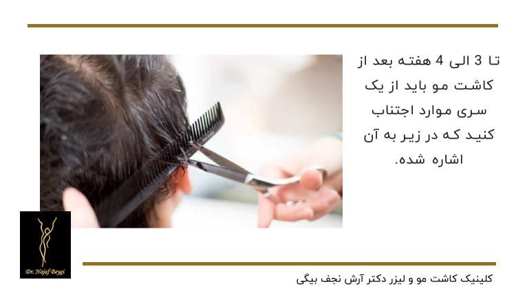 اصلاح مو بعد از کاشت