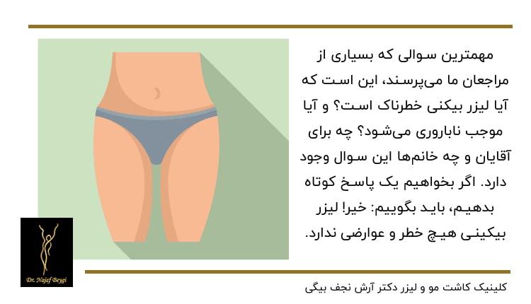 ناحیه بیکینی زنان